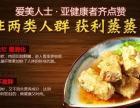 王老七蒸菜馆-蒸菜加盟领导品牌 上市企业 小本投资盈利丰厚