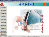 仓库管理专家(进销存)软件mdashmdash专业仓管软件