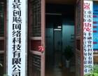 南溪创飚网络科技公司