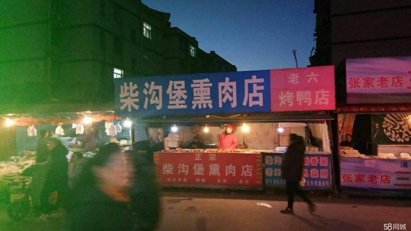 (同城)中华小区中华路菜市场繁华地段旺铺转让