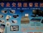 各类监控系统 网络系统 销售安装