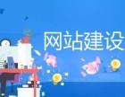 重庆顶呱呱网站建设对于企业的重要性