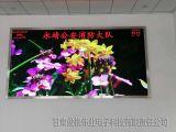 性能效果好的led显示屏出售-甘肃全彩电子屏