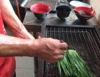 白云区美味【木炭烧烤】秘制烧烤技术培训舌尖小吃教