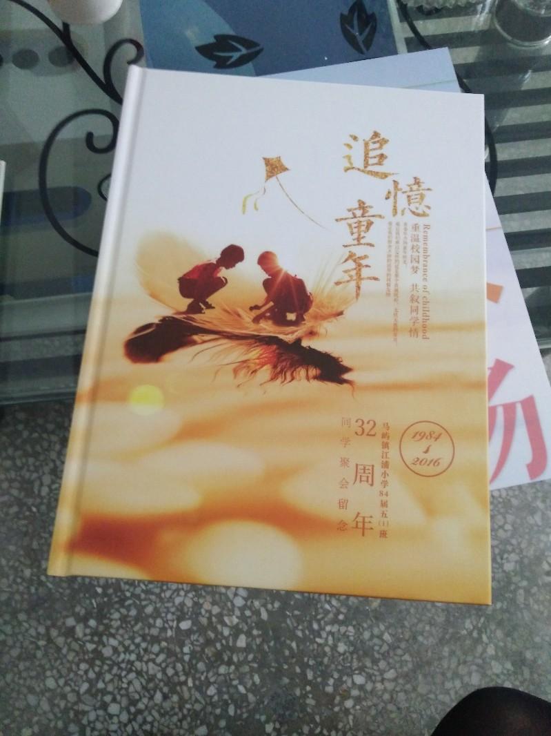 武汉旅游纪念册制作