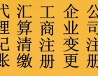 松江新浜注册公司 注册核定征收企业 注册商标 简易注销