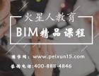 北京BIM精品课程-bim培训班-想学网