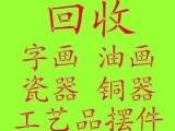 北京油画字画回收 木雕石头摆件瓷器花瓶景泰蓝花瓶回收收购公司