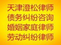 天津债权债务纠纷法律咨询天津律师事务所