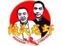 上海段氏龙虾 段氏龙虾老板是谁 段氏龙虾加盟要多少钱