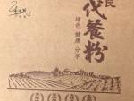 宁波宁海象山慈溪余姚奉化全素清素食营养餐五谷杂粮食疗养生