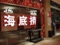 海底捞官网-常州海底捞火锅加盟