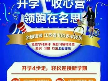 徐州初高中化学一对一假期辅导来名思教育期待亲来电