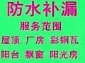 上海防水补漏公司 楼顶 卫生间外墙飘窗漏水维修施工 保10年