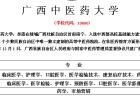 深圳南山成人高考专升本