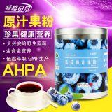 现面向全国诚招 林格贝尔蓝莓原汁果粉 产品代理!