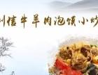 刘信牛羊肉泡馍小炒好吃吗,加盟刘信牛羊肉泡馍小炒多少钱