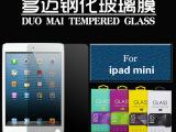 Ipadmini钢化玻璃膜ipad防蓝光贴膜保护膜批发 厂家直销