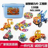 工程款磁力片3D积木 益智儿童早教玩具