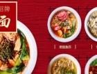 酸菜鱼饭加盟,藤椒鱼面快餐加盟