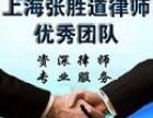 嘉定江桥律师事务所/江桥法律咨询中心/江桥公公司企业法律顾问