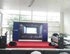 天津专业搭建舞台出租雷亚舞台租赁雷亚背景板