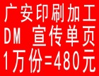 广安宣传海报制作