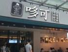 哆可奶茶是台湾的吗 哆可茶饮加盟怎么样