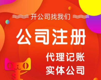 台州公司注册需要资料 玉环公司注册 个体执照 商标