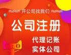 台州公司注册 玉环市注册公司 代理记账