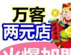 2元店兩元店加盟10元店貨源批發2元超市進貨渠道