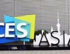 关于2018年亚洲消费电子展 (CES Asia 2018)