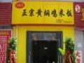 风临坊黄焖鸡米饭 风临坊黄焖鸡米饭诚邀加盟