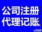 三亚信德 公司注册 代理记账 工商代办