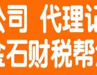 代办营业执照 注册公司 扬州注册营业执照