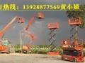 佛山禅城区全新机升降机升降平台高空作业车租赁服务
