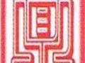 中鼎国联专利申请、商标注册、版权登记