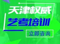 TJ天津艺术梦想家艺考 播音 表演 电竞 中传博士团队教授