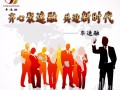 哈尔滨--车速融SP汽车金融服务平台加盟