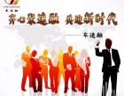 梅州--车速融SP汽车金融服务平台加盟