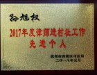 杭州奥体中心 萧山 滨江周边离婚律师咨询 财产分割 协议离婚