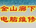 上海金山廊下电脑上门diy装机硬盘U盘数据恢复维修网络布线