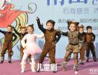 深圳南山后海海岸城少儿影视表演暑假速成班