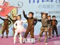深圳南山海岸城少儿播音主持小主持人秋季培训班
