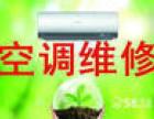 张家港三菱空调专业维修不制冷制冷效果差