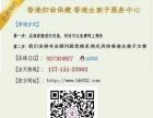 2018单非孕妇去香港生宝宝的途径