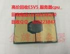 回收Xeon至强E7-8890V4 服务器正式版cpu回收