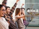 廣州靠譜的成人英語機構有哪些