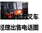 3吨合力叉车经销商低价3.5吨