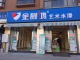 艺术涂料加盟代理广东知名艺术涂料厂家手工培训不押款零加盟费